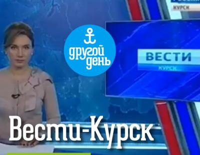 ГТРК «Курск» рассказали о «Другом Дне»