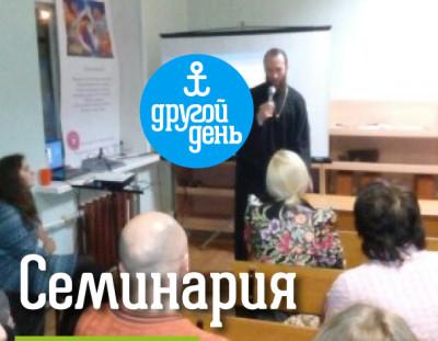 Курская семинария рассказала о «Другом Дне»