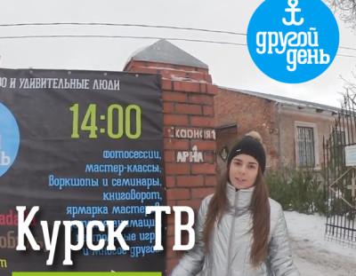 Репортаж о «Другом Дне» на «Курск ТВ»